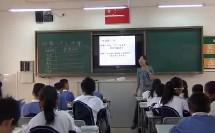 截一个几何体 教学课例赤湾学校中学部 余安娜_初中数学课