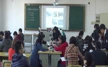 高中生物讲课《探究植物细胞的吸水和失水》(湖北省2016年中学生物实验教学技能比赛暨实验教学研讨会)