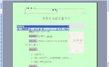 人教版_七年级上册_第一单元 图文处理与编排_第三课 编排文稿_word文档的编辑微课