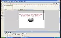 人教版_八年级上册_第一单元 Flash动画初步_第二课 动作补间动画_flash实例 转动的球微课