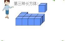 人教版_五年级下册_三、长方体和正方体_长方体和正方体的体积_《长方体和正方体的体积》微课