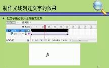 人教版_五年级上册_第二单元 制作简单动画_FLASH中制作遮罩层动画微课