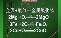 人教版_九年级下册_第八单元 金属和金属材料_课题2 金属的化学性质_金属和氧气反应微课