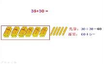 人教版_二年级上册_二、100以内的加法和减法(二)_两位数加一位数和整十数(不进位)微课