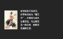 人教版_选修 中国小说欣赏_第三单元 人情与世态_6《红楼梦》_《红楼梦》人物姓名文化——人物别号微课
