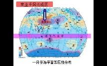 人教版_必修一_第二章 地球上的大气_热带季风气候的成因(1)微课