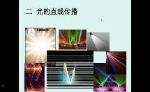 人教版_八年级上册_第四章 光现象_第1节 光的直线传播_光的直线传播微课
