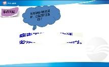 人教版_八年级上册_第五单元 第五章 病毒_八年级(上册)生物学第五章病毒—王薛芹(1)微课