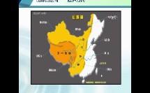 人教版_八年级上册_第二章 中国的自然环境_第一节 地形和地势_山脉的走向(微课实录)