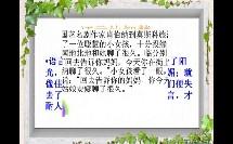 人教版_五年级下册_第三组_11晏子使楚_微课《感受语言的魅力》视频(1)