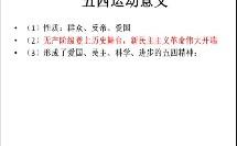 人民版_必修一_专题三 近代中国的民主革命_三 新民主主义革命_新民主主义革命微课