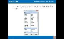 初中_信息技术_设置自定义动画(第三届中国微课大赛-李占刚)