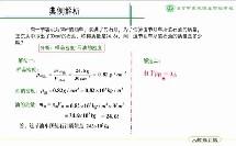 人教版_八年级上册_第六章 质量与密度_运用等密度关系计算质量微课
