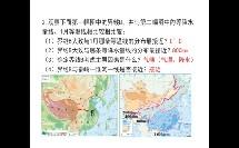 初中_地理_《我国四大地理区域的划分》微课