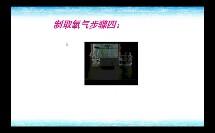 初中_化学_实验室制取氧气微课
