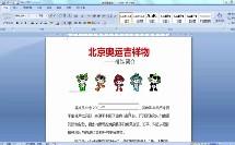 人教版_四年级上册_第二单元 文字处理_第八课 插入文本框_文字框儿来帮忙1微课