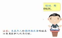 初中_政治(思想品德)_《姓名权》微课