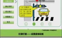 小学_信息技术_红绿灯前-设置逐帧动画微课
