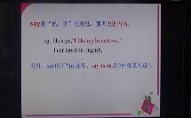 初中_英语_说法不同微课