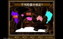 初中_地理_初一地理认识区域轮廓(1)微课