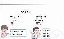 小学_数学_李引菊《两位数加两位数的口算》微课