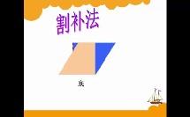 小学_数学_平行四边形的面积(7)微课