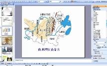 小学_信息技术_严冠明微课 设置幻灯片的切换效果