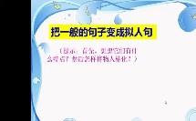 小学_语文_拟人句(1)微课