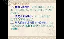 小学_语文_改写拟人句微课