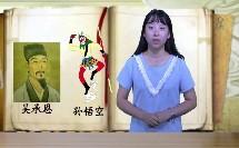 小学_语文_探索名著中人名的秘密微课