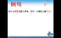 小学_语文_比喻句和拟人句的区别微课