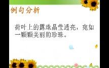 小学_语文_比喻句和拟人句的区别(1)微课