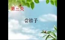 小学_语文_我喜欢的水果微课