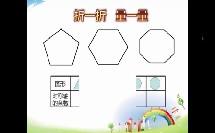 沪教版_二年级下册_六 整理与提高_《图形的拼嵌》微课-顾文婕