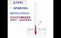 教科版_三年级下册_第三单元 温度和水的变化_温度和温度计_ §3.2 温度和温度计微课