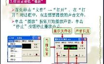广州版_第一册_第3章 制作多媒体作品_第3节 声音的采集与简单加工_在windows中使用录音机微课