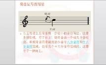 小学_音乐_倚音记号-孙复丽微课