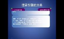 高中_信息技术_搜索引擎的使用微课