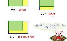 苏教版_四年级下册_五、解决问题的策略_微课:解决问题的策略——画图
