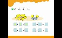 小学_数学_小鸡吃食微课