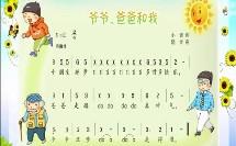 湘文艺版_一年级上册_第六课_(音乐知识)节奏记号xx、x、x-_《有趣的节奏》微课