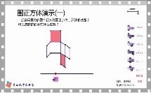 北师大版_七年级上册_第一章 丰富的图形世界_2 展开与折叠_正方体表面展开图微课视频