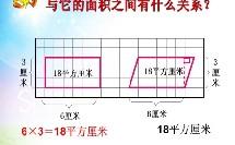 小学_数学_平行四边形的面积(1)微课