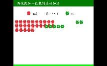 小学_数学_两位数加一位数进位加法微课