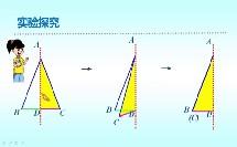 初中_数学_简单的轴对称图形——等腰三角形的性质微课