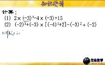 初中_数学_第25讲有理数的混合运算微课