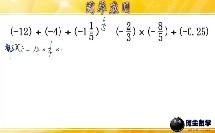 初中_数学_第19讲有理数的乘除混合运算微课