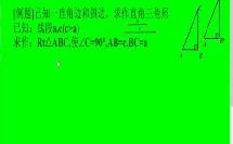 初中_数学_直角三角形全等的判定微课