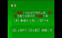 初中_数学_有理数的混合运算微课