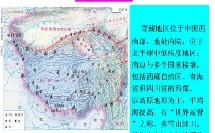 湘教版_八年级下册_第五章 中国的地域差异_第三节 西北地区和青藏地区_独特的地理环境--青藏地区微课